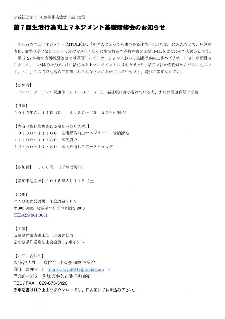 5.17研修案内_01